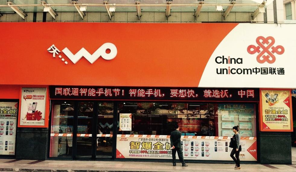 China Unicom Store